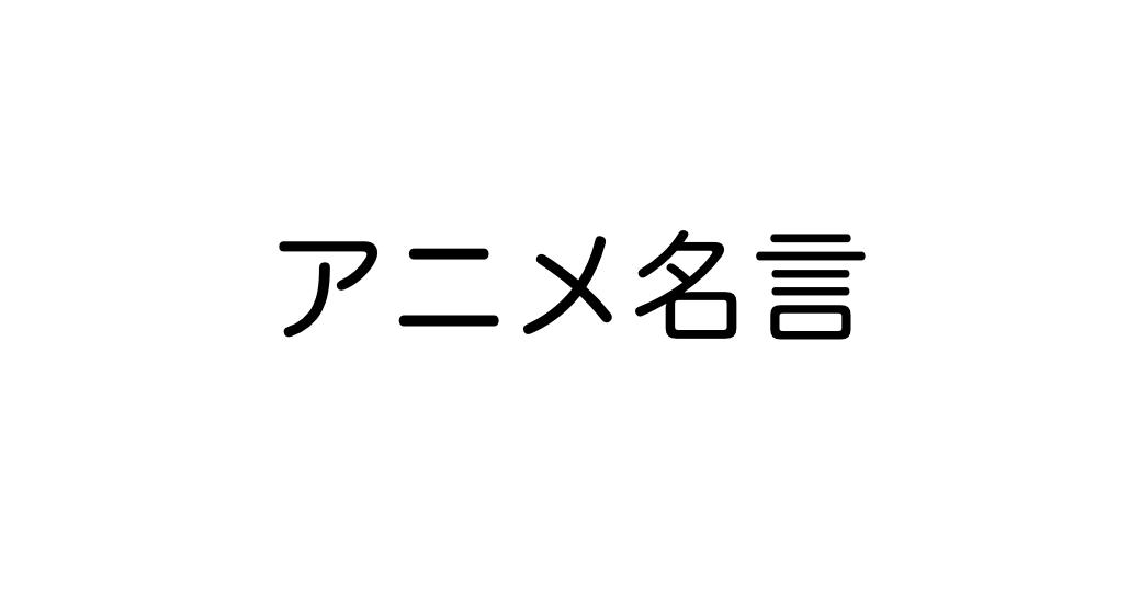 【物語シリーズ】人生に活きるアニメ名言まとめ+解説コメント付き