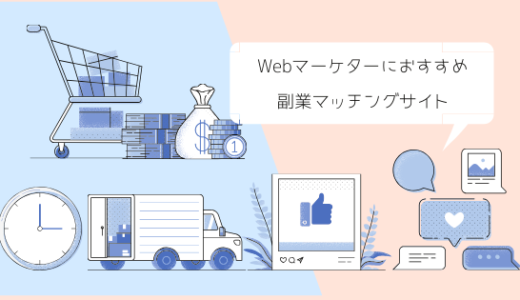 Webマーケター必見!おすすめ副業マッチングサイト【13選】