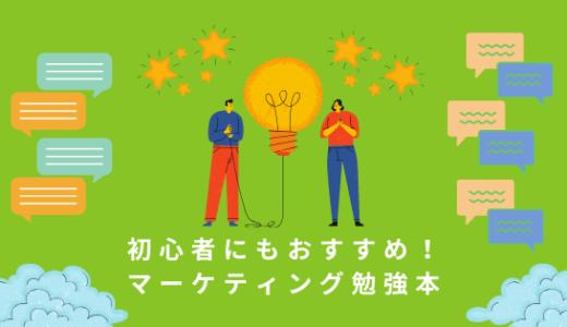 【2020年必読書12選】初心者にもおすすめのマーケティング勉強本